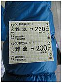 日本關西腿殘驚魂之旅-Day4:IMG_0564_5.jpg
