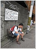 日本關西腿殘驚魂之旅-Day5:IMG_0682_2.jpg