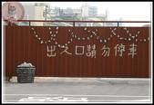 豐原‧南陽路平交道:南陽路鐵道_豐原 (8).JPG