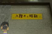 三民書局:DSC_0764.JPG