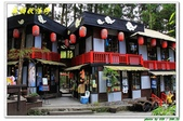 溪頭妖怪村:IMG_0321.JPG