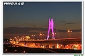 新北大橋:IMG_0808.JPG