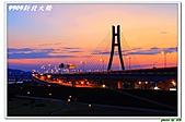 新北大橋:IMG_0795.JPG