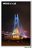 新北大橋雙十夜:IMG_1289.jpg