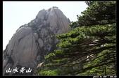 山水黃山-2:IMG_3923.jpg