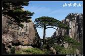 山水黃山-2:IMG_3944.jpg