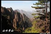 山水黃山-2:IMG_4225.jpg