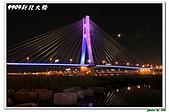 新北大橋:IMG_0839.JPG
