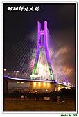 新北大橋雙十夜:IMG_1287.jpg