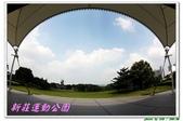 新莊運動公園:IMG_6241.JPG