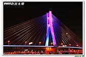 新北大橋:IMG_0856.JPG