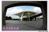 新莊運動公園:IMG_6245.JPG