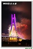 新北大橋雙十夜:IMG_1291.JPG
