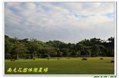 南元花園休閒農場:IMG_9597.JPG