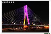 新北大橋:IMG_0857.JPG