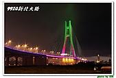 新北大橋雙十夜:IMG_1344.jpg