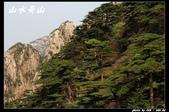 山水黃山-2:IMG_4334.jpg