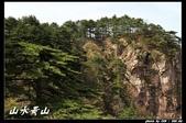 山水黃山-2:IMG_4345.jpg