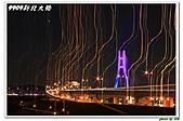 新北大橋:IMG_0821.JPG