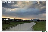 二重疏洪道:IMG_1014.JPG