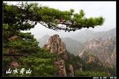 山水黃山-2:IMG_4480.jpg