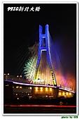 新北大橋雙十夜:IMG_1293.jpg
