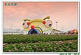 台北花博:IMG_3049.JPG