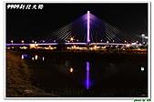 新北大橋:IMG_0832.JPG
