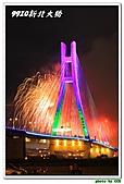 新北大橋雙十夜:IMG_1317.jpg