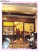 桃園美食與旅遊景點:老賊壽司 003