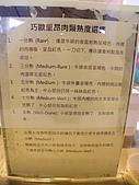 990606大溪巧歐˙里昂異國料理(晚餐):P6067417.JPG