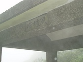 970601內湖碧湖公園~汐止新山夢湖~北海一周:風櫃嘴涼亭.jpg