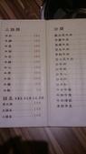 1020809桃園牛老大火鍋~北海道後吃美食:菜單1
