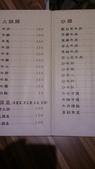 1020809桃園牛老大火鍋~北海道後吃美食:菜單2