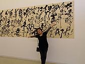 990327~28台南二日遊:東門美術館~狂草