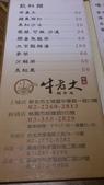 1020809桃園牛老大火鍋~北海道後吃美食:菜單4