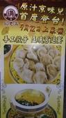 1011018南港餡老滿餃子館~下飛機第一餐:DSC_0212.jpg
