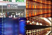 990926內湖鱗漁場&大湖公園:鱗漁場~瑞光路上,日式創意料理