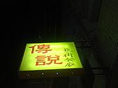991210(中原)傳說藝術餐廳:傳說餐廳~感覺非常低調
