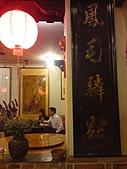 991210(中原)傳說藝術餐廳:木扁上的字
