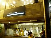 990905天母方家小館~上海名菜:天母東路~方家小館