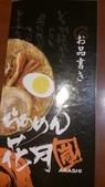 10106花月嵐&一風堂拉麵:DSC_0082.jpg