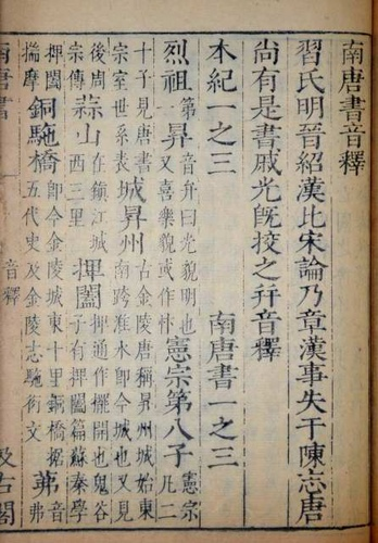 南唐書 (陸游) - Book of Southern Tang (Lu You book) - JapaneseClass.jp