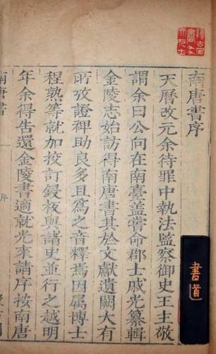 南唐書@ 故紙堆蠹魚:: 隨意窩Xuite日誌