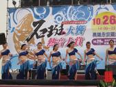 2013-10-26高雄 永安 海洋音樂季 石斑魚大饗:2013-10-26永安海洋音樂季 001.JPG
