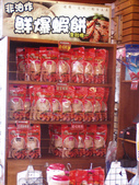 2012-07-28台南 安平老街:2012-07-28安平老街 008.JPG