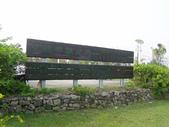 2012-02-27大鵬灣風景區:2012-02-27大鵬灣風景區 001.JPG