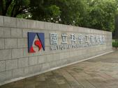 2012-07-31高雄 國立科學工藝博物館:2012-07-31科工館 003.JPG
