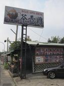 2013-10-03台南 白河 美食小吃:2013-10-03白河小吃 007.JPG