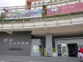 2013-02-10台南 新市 樹谷科學生活館:樹谷科學生活館 001.JPG